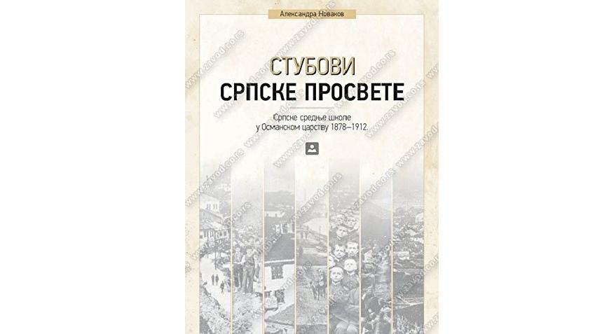 gracanica-promocija-knjige-aleksandre-novakov-u-petak