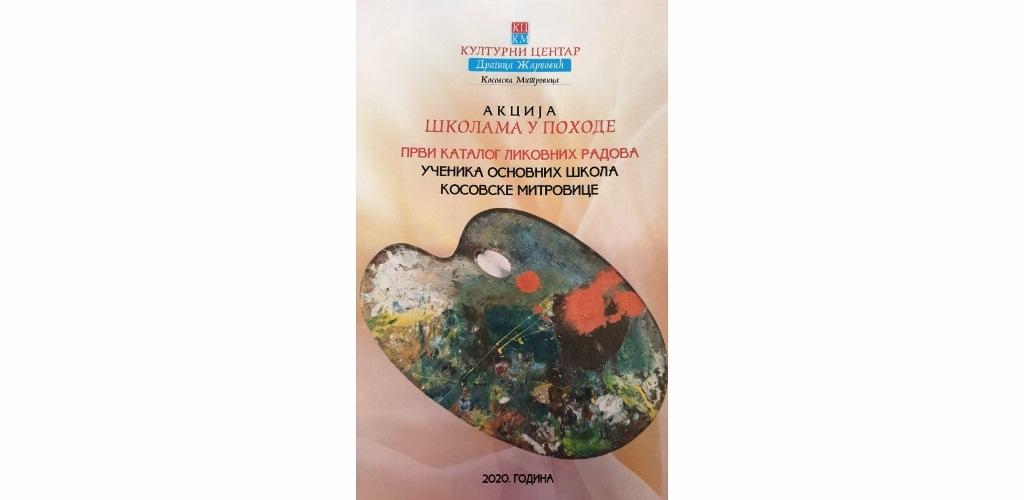 kc-dragica-zarkovic-promocija-mladih-knjizevnih-i-likovnih-stvaralaca-povodom-savindana