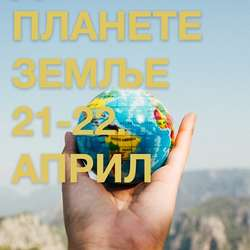 kosovska-mitrovica-povodom-dana-planete-zemlje-sutra-ekoloska-akcija-sinergije