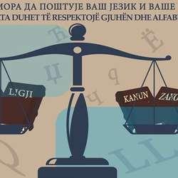 mitrovica-konferencija-unapredenje-upotrebe-sluzbenih-jezika-pred-pravosudnim-institucijama-na-severu-kosova
