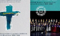 monografija-o-crkvenom-horu-branislav-nusic-na-sajmu-knjiga-u-beogradu