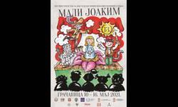 festival-predstava-za-decu-i-mlade-od-10-do-16-maja-u-gracanici